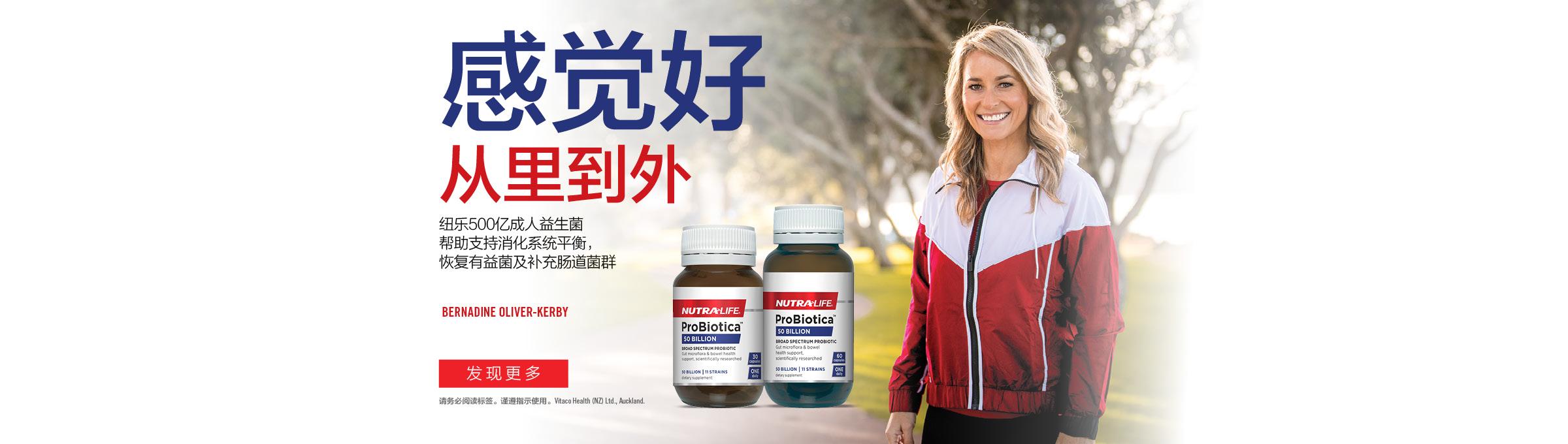 Probiotica 50 Billion CHN